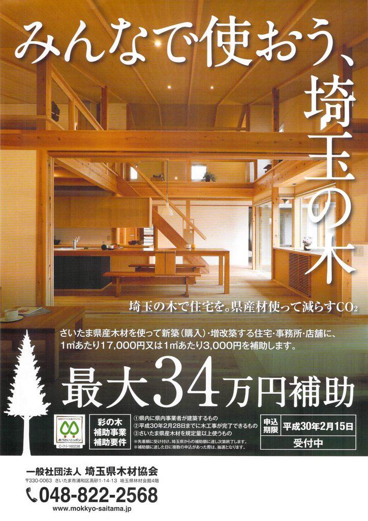 さいたま県産木材を使って新築(購入)・増改築する住宅・事務所・店舗に、1㎥あたり17,000円又は1㎡あたり3,000を補助します。