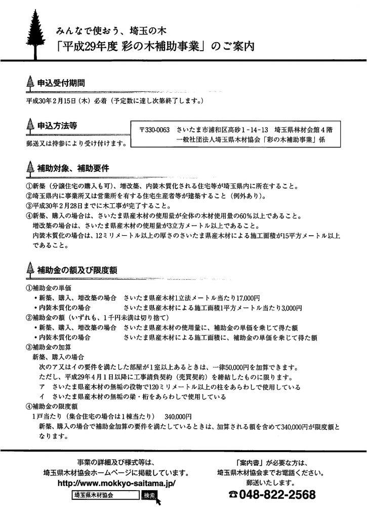 みんなで使おう、埼玉の木「平成29年度 彩の木補助事業」のご案内