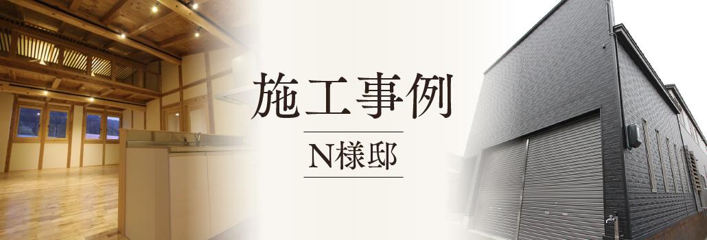 「エコな家」事例紹介 〜N様邸〜